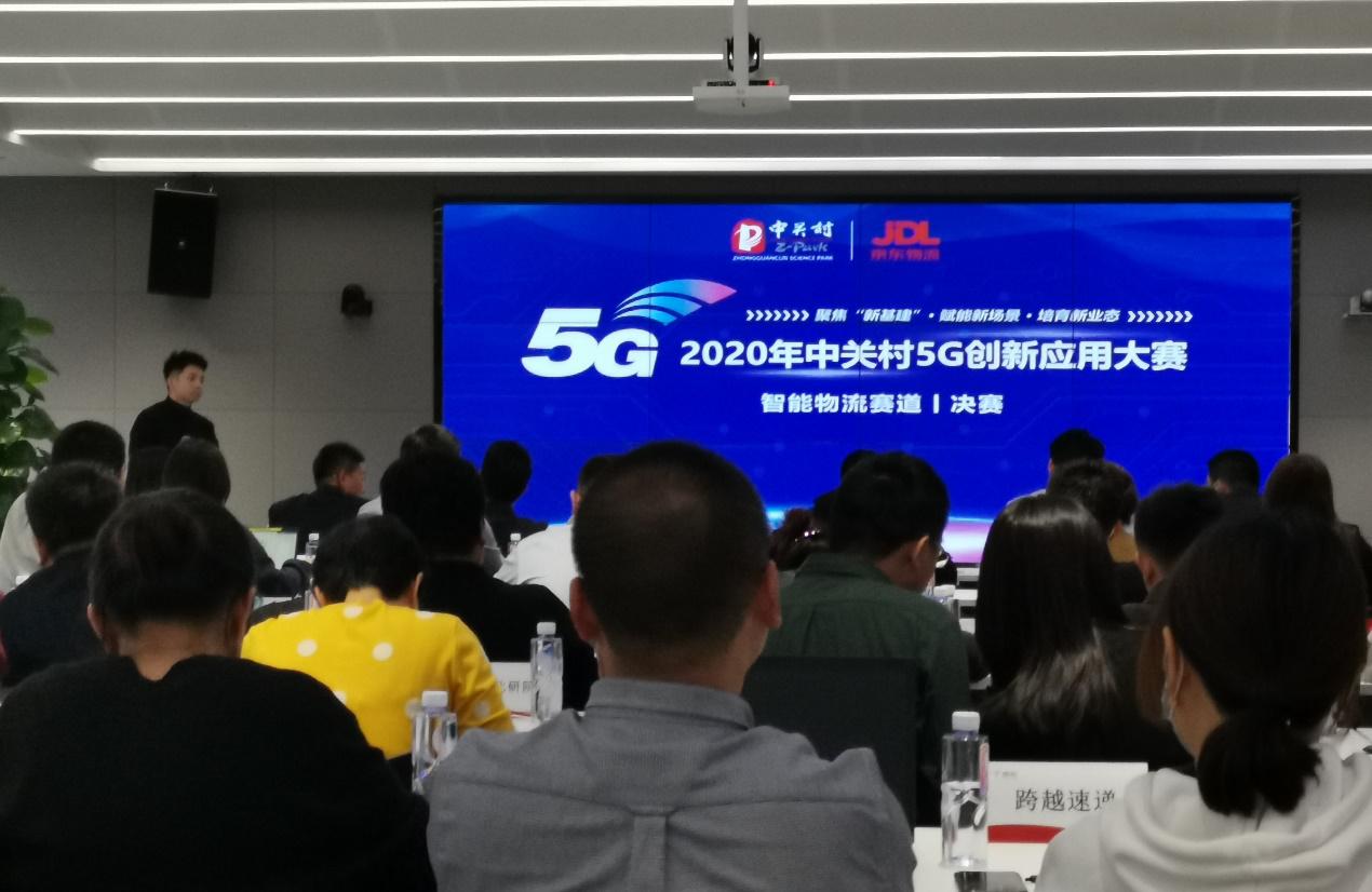 一品娱乐平台注册5G创新应用大赛智能物流赛道决赛落幕