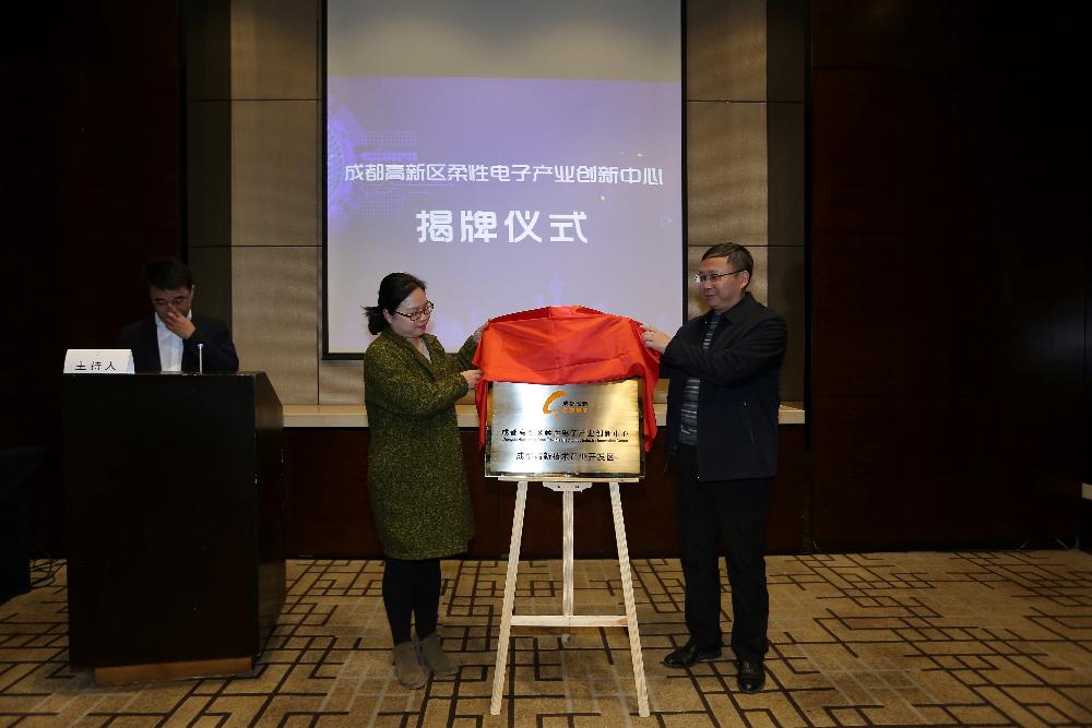 一品娱乐平台注册柔性电子产业发展论坛在成都举行